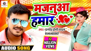 #प्रमोद प्रेमी यादव ने दिया श्रोताओ को 2020 का सबसे बड़ा तोहफा , मजनुआ हमार  #Hit Bhojpuri Song