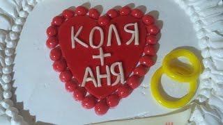 Торт на годовщину свадьбы КАК УКРАСИТЬ ТОРТ БЕЛКОВЫМ КРЕМОМ  Cake Decorating cream protein