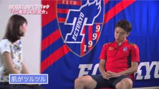 日本代表でも活躍するFC東京の太田 宏介選手に、Jリーグ女子マネージャ...