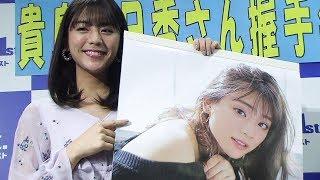 ZIP!のお天気キャスタ・貴島明日香が『2020年カレンダ』、写真集も狙う