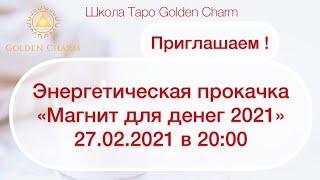 ДЕНЕЖНАЯ ПРОКАЧКА - МАГНИТ ДЛЯ ДЕНЕГ 2021! СЕГОДНЯ 27.02.21 в 20:00