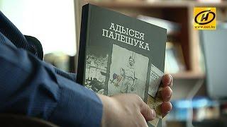Адысея палешука – выйшлі мемуары беларуса андэрсаўца