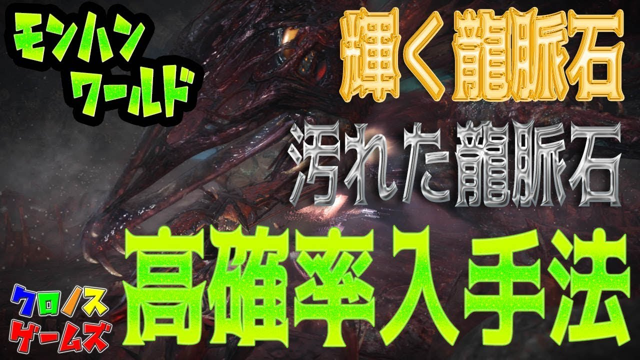 解説【MHW】汚れた・輝く龍脈石の高確率入手法!カスタム強化 ...