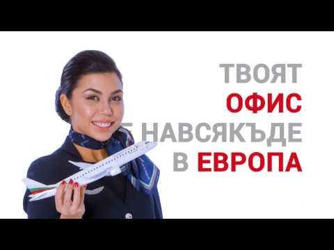 Bulgaria Air - Присъедини се към нашите кабинни екипажи