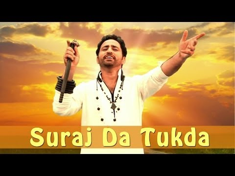 Suraj Da Tukda - Vinaypal Buttar - HD Video - Latest Punjabi Song of 2012 | Feat. Sharry Mann