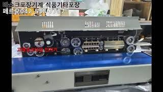 EXT 700P 밴드실러 마스크포장기계 식품포장기계 비…