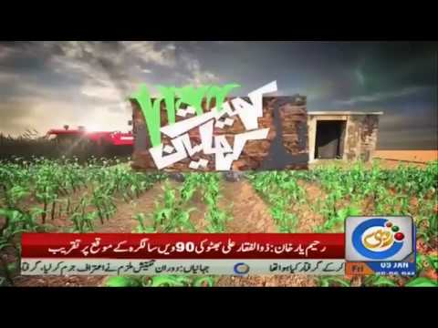 Animals care in farms | Khait Khaliyan | 5th January 2018 | Rohi