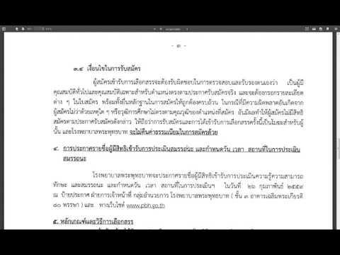 กระทรวงสาธารณสุข เปิดรับสมัครสอบพนักงานราชการ 10 ก.พ. -19 ก.พ. 2559
