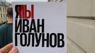 Смотреть видео Марш Голунова. Задержания в Москве. 12 июня. Адвокат Пузин. онлайн