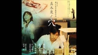 映画「真木栗ノ穴」より、平井真美子さん作曲の「白昼夢」を演奏しまし...