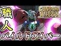 【GUNDAM VERSUS実況】元祖ゲームの破壊者ガンダムAGE1!~さわやか辻斬りスパローム…