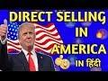 DIRECT SELLING IN AMERICA | IN HINDI