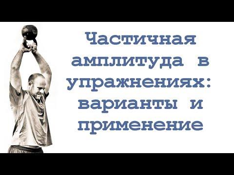 Частичная амплитуд:а в упражнениях: варианты и применение