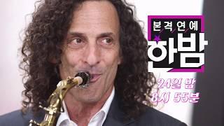 SBS [본격 연예 한밤] - 18년 4월 24일(화) 예고 /