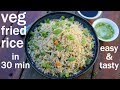 veg fried rice recipe in 30 minutes | indo chinese fried rice | चायनीज फ्राइड राइस रेसिपी