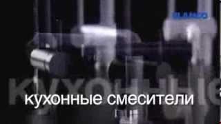Смесители Blanco: обзор(http://www.sanadom.ru/brend/blanco/actis/ http://www.sanadom.ru/brend/blanco/alta/smesitel-dlya-kuhni/ ..., 2014-01-13T07:39:57.000Z)