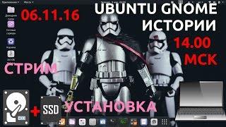 ubuntu Gnome 16.04 LTS [06.11] Установка на ssd+hdd, настройка и установка ПО