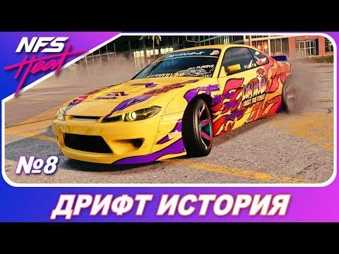 Need For Speed: HEAT - ДРИФТ ИСТОРИЯ!/ Прошел все миссии / Прохождение на русском #8