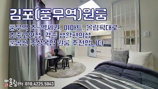 김포 풍무동 주상복합 풀옵션 원룸 / 풍무역 초~역세권…