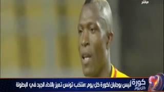 شاهد فرحة نجم الأهلي السابق بعد صعود المنتخب التونسي لدور الـ 8 فى كأس الأمم الأفريقية