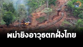 พม่ายิงปืนใส่ฝั่งไทย สั่งอาวุธหนักตรึงชายแดน ชาวบ้านตกใจ หนีตาย : Matichon TV