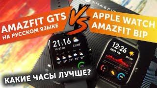 Xiaomi Amazfit GTS Global - Сравнение с Apple Watch. Apple Watch Обзор Отзывы