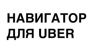 видео Зачем Uber и «Яндекс.Такси» объединили бизнес?