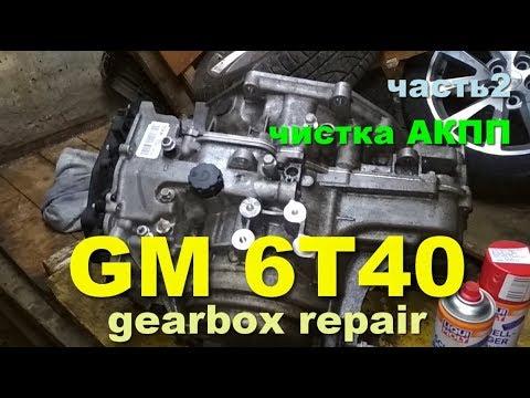 Ремонт АКПП GM6T40, очищаю перед разборкой, часть2