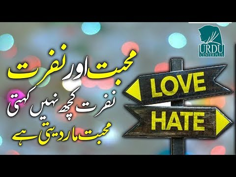 Beautiful Heart Touching Lines About Love/Hate Mohabbat/Nafrat