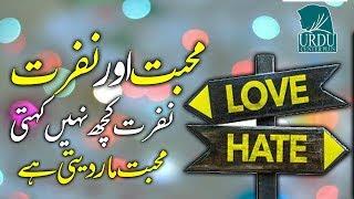 Beautiful Heart Touching Lines About Love/hate Mohabbat/nafrat