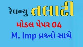 રેવન્યુ તલાટી મોડલ પેપર 04 |revenue talati modal paper 04 | m. Imp questions for talati