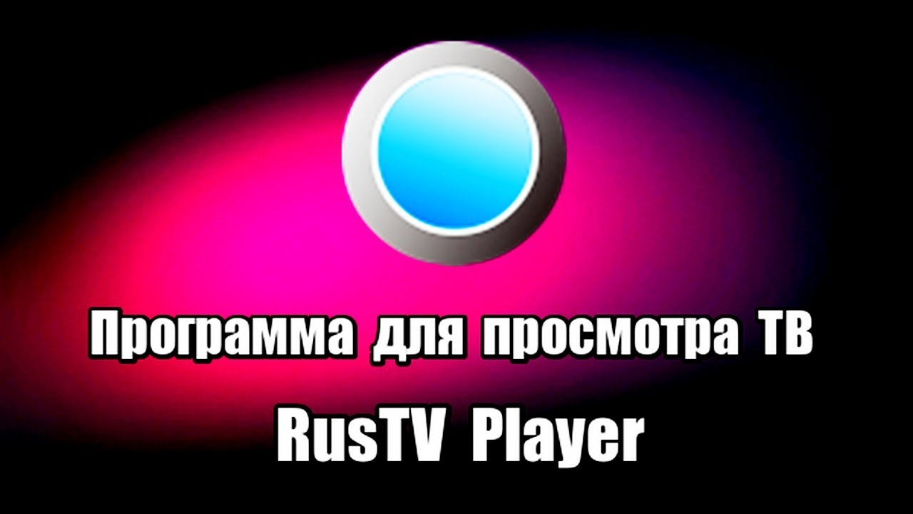 Программа для просмотра ТВ RusTV Player. Просмотр ТВ ...