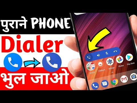 पुराने Phone Dialer को भूल जाओगे ! NEW SECRET Feature For Any Android