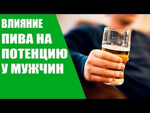 Влияние пива на потенцию у мужчин