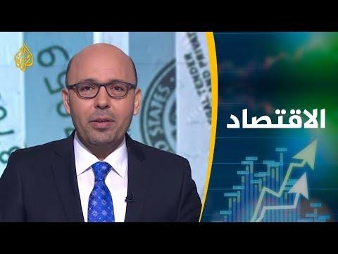 النشرة الاقتصادية الأولى 2019/7/14  - 12:54-2019 / 7 / 14