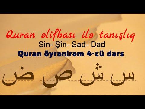 Quran əlifbası ilə tanışlıq | Sin- Şin- Sad- Dad| Quran öyrənirəm 4-cü dərs| Bir dəqiqəyə öyrən