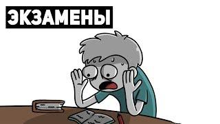 Экзамены (анимация)