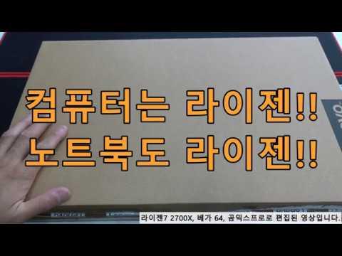 컴퓨터는 라이젠, 노트북도 라이젠!!  //  레노버 L340 15API Picasso R3  37만원대 가성비노트북