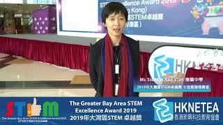 Publication Date: 2019-06-10 | Video Title: 2019年大灣區STEM卓越獎 十佳教師得獎者 德蘭中學 M