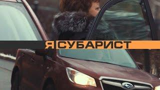 """Я Субарист"" Людмила"