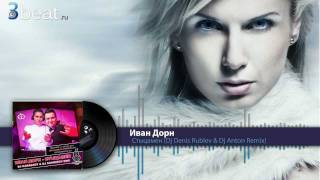 Иван Дорн  -  Стыцамен (Dj Denis Rublev & Dj Anton Remix) [HD]