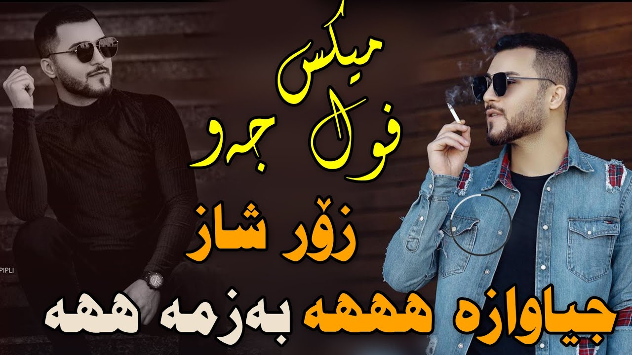Ozhin Nawzad ( Mix Full jaw - Zoor Shaz ) 2020