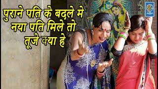 Purane Pati Ke Badlel Mein Naya Pati mile to |  Hindi | Comedy | Zee Series