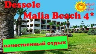 Dessole Malia Beach 4*. (#Греция) Отзыв об отели!(Отель Малия бич подойдет для спокойного и тихого отдыха в Греции. Отель Dessole Malia Beach чистый. В отеле ненавязчи..., 2016-05-29T14:00:01.000Z)