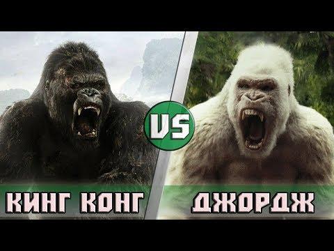 КИНГ КОНГ vs ДЖОРДЖ [РЭМПЕЙДЖ]