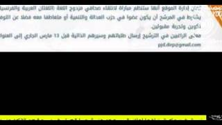 ضجة فيسبوكية خلفها إعلان البيجيدي عن شروط العمل في موقعه الالكتروني