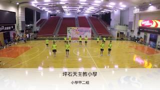 Publication Date: 2018-05-07 | Video Title: 跳繩強心校際花式跳繩比賽2016(小學甲二組) - 坪石天主