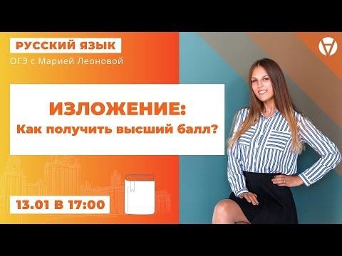Как получить высший балл за изложение? l ОГЭ 2021 по русскому языку l AltEd