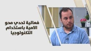 صدام سياله واريج العتوم - فعالية تحدي محو الامية باستخدام التكنولوجيا