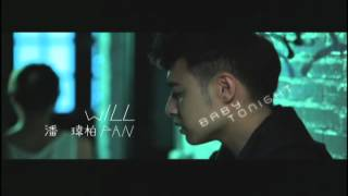 "Will Pan / 潘瑋柏 - ""Baby Tonight"" 7/25 MV 首播預告"